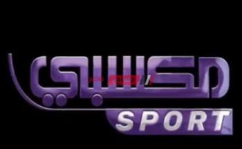 أحدث تردد لقناة مكسبي الرياضية لمتابعة جميع المباريات بدون تشفير