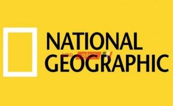 ضبط تردد قناة ناشيونال جيوغرافيك 2021 عبر القمر الصناعي النايل سات