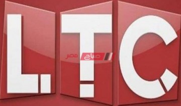 التردد الحديث لقناة ltc لمتابعة أفضل البرامج بجودة عالية عبر النايل سات