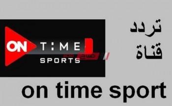 أحدث تردد لقناة on time sport 2 لضبط الإشارة على النايل سات