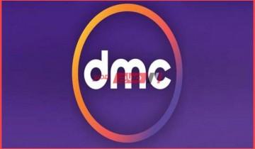 أحدث تردد قناة Dmc الجديد قبل وقف العمل بالتردد القديم