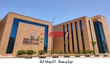 مصاريف جامعة الجلالة للعام الدراسي الجديد 2022 جميع الكليات