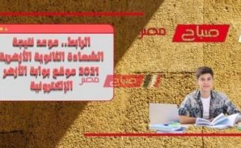 الرابط.. موعد نتيجة الشهادة الثانوية الأزهرية 2021 موقع بوابة الأزهر الإلكترونية