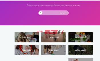 موقع المرأة العربية يهتم بالمرأة فى جمع نواحي الحياه