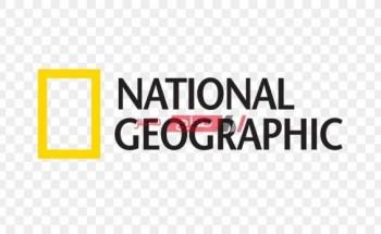 التردد الجديد لقناة ناشونال جيوغرافيك يوليو 2021