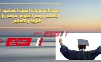 نتيجة الدبلومات الفنية الصناعية ٢٠٢١ بالاسم ورقم الجلوس موقع وزارة التربية والتعليم
