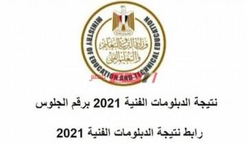 اعتماد نتيجة الدبلومات الفنية 2021 رسمياً لجميع الشعب زراعي وصناعي وتجاري وفندقي