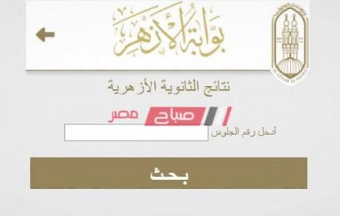 نتيجة الشهادة الثانوية الأزهرية ٢٠٢١ رابط موقع بوابة الأزهر الإلكترونية