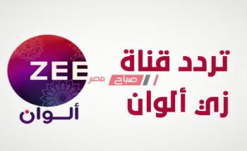 نزل تردد قناة زي ألوان Zee Alwan الجديد 2021 على نايل سات وعرب سات