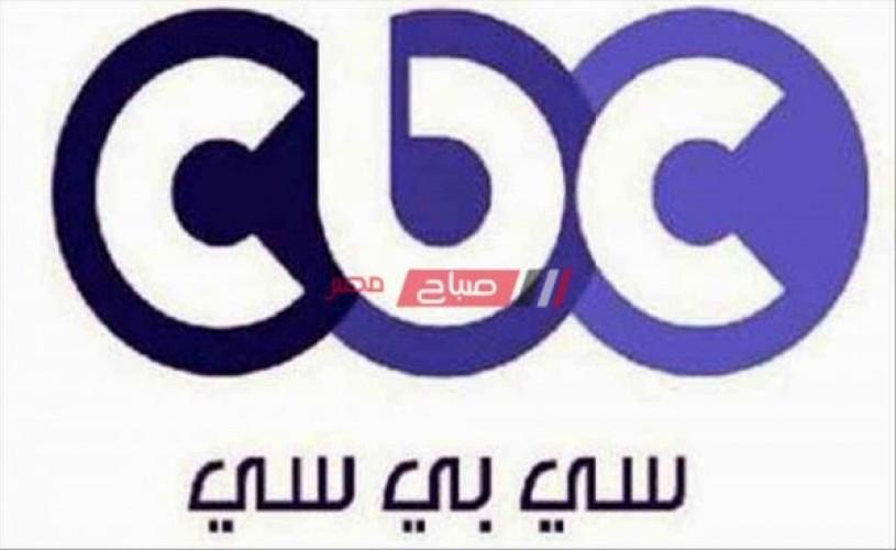 استقبال تردد قناة سي بي سي الجديد 2021 على النايل سات