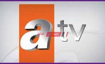 ضبط بجوده عالية تردد قناة atv التركية  الجديد 2021 على نايل سات وأسترا