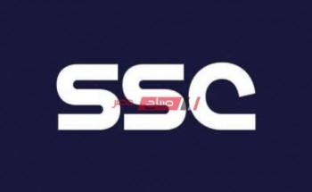 ضبط تردد قنوات ssc الرياضية السعودية الجديد 2021 على نايل سات  الناقل الحصري للدوري السعودي