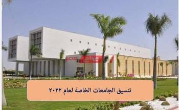 تنسيق الجامعات الخاصة 2021 – 2022 الرسمي من وزارة التعليم العالي
