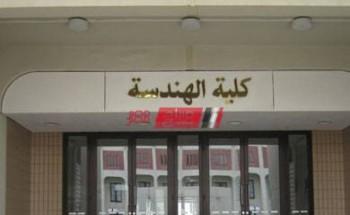 تنسيق كلية الهندسة 2021 والحد الأ دنى للقبول بالجامعات الحكومية المصرية