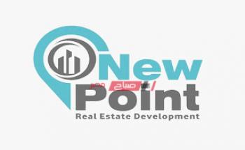 شركة نيو بوينت للتسويق العقاري وأهم مشاريع العاصمة