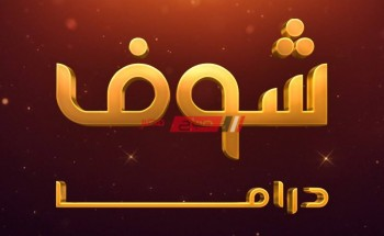 ضبط تردد قناة شوف دراما Shoof Drama الجديد 2021 على نايل سات وعرب سات