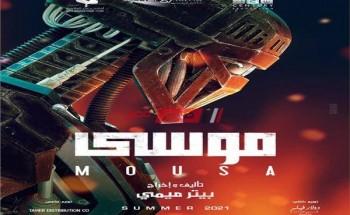 العرض الخاص لـ فيلم موسي … اليوم