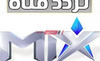 نزل الأن تردد قناة ماكس MIX بالعربي 2021 على نايل سات للمتابعة المسلسلات التركية والهندية