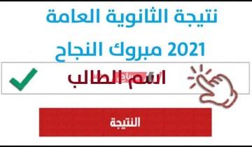 روابط استعلام عن نتيجة الثانوية العامة 2021 مصر من وزارة التربية والتعليم