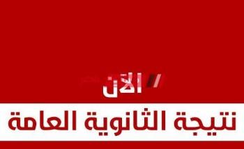 رابط موقع اليوم السابع وظهور نتيجة الثانوية العامة