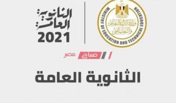 الرابط الرسمي للحصول على نتيجة 3 ثانوي // نتيجة الثانوية العامة 2021