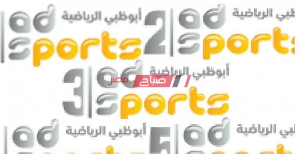 تردد قناة ابو ظبي الرياضية AD SPORTS HDعلي القمر الصناعي نايل سات وعربسات