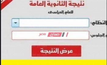 رابط نتيجة الثانويه العامة برقم الجلوس موقع وزارة التربية والتعليم