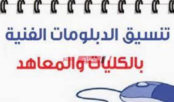 مؤشرات تنسيق الدبلومات الفنية 2021 ..الحد الأدني للقبول بالمعاهد والجامعات المصرية