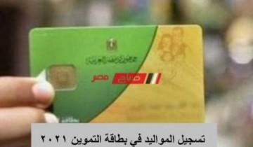 اضافة الاطفال على بطاقة التموين من موقع دعم مصر