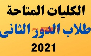 الكليات المتاحة في الجامعات المصرية لطلاب الدور الثانى للثانوية العامة 2021