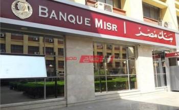 بنك مصر يكشف عن تفاصيل مبادرة التمويل العقاري
