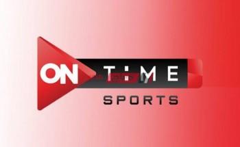 حصري تردد قناة أون تايم سبورت الجديد 2021 علي نايل سات الناقله مباراة مصر وأنجولا الليلة