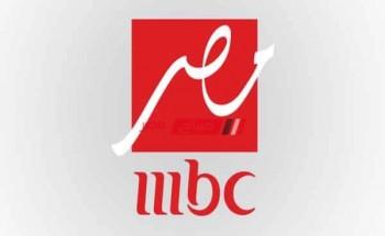 استقبال تردد قناة إم بي سي مصر MBC على القمر النايل سات
