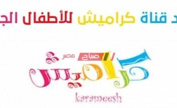 new تردد قناة كراميش الجديد 2021 على النايل سات للاستمتاع اغاني وأناشيد الاطفال