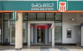 """""""تصل لـ11% شهريا"""" ننشر أسعار الفائدة على شهادات البنك الأهلي المصري"""