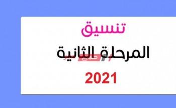 مؤاشرات كليات المرحلة الثانية لطلبة الثانوية العامة 2021