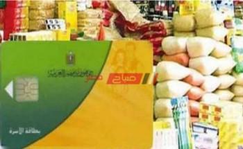 خطوات إضافة الزوجة على بطاقة التموين من موقع دعم مصر tamwin.com