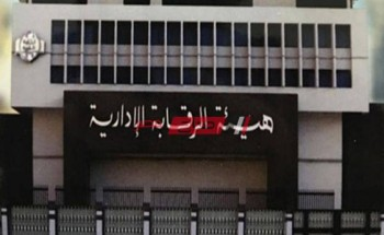 خطوات ابلاغ الرقابة الإدارية عن الفساد ..في سرية تامة