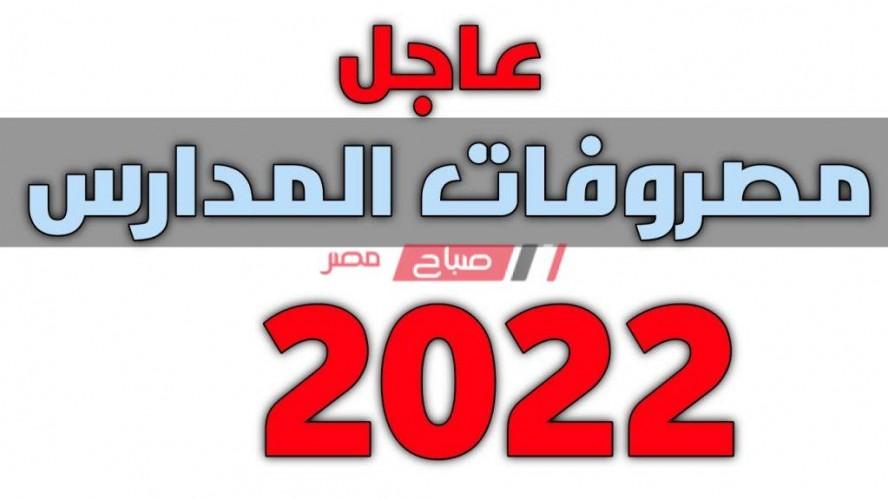دليل شامل عن مصروفات المدارس الحكومية 2021-2022 في مصر