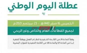 رسميًا تحديد موعد عطلة اليوم الوطني السعودي لكل القطاعات
