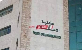 للشعبة الأدبية .. تعرف على تنسيق كلية الإعلام في جامعة القاهرة 2022