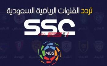 لمباريات الدوري السعودي .. تعرف على تردد قنوات ssc على قمر النايل والعرب سات