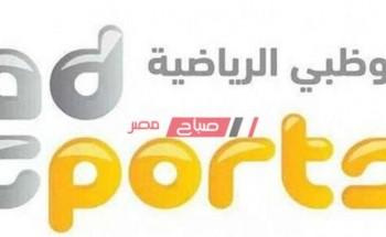 استقبل ترددات قنوات ابو ظبي الرياضية Abu Dhabi Sport للمتابعة مباريات كأس العالم 2022