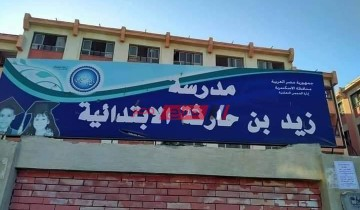تفاصيل واقعة هتك عرض تلميذة في مدرسة ابتدائي بمحافظة الإسكندرية