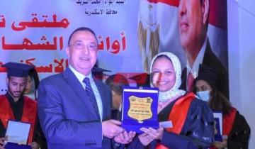 """محافظ الإسكندرية يكرم أوائل الشهادات العامة """"الثانوية والأزهرية والفنية"""" 2021"""
