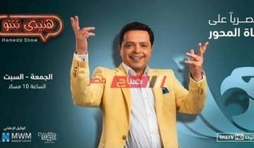 جمهور السوشيال ميديا يشيد بأولي حلقات برنامج محمد هنيدي ويعلق
