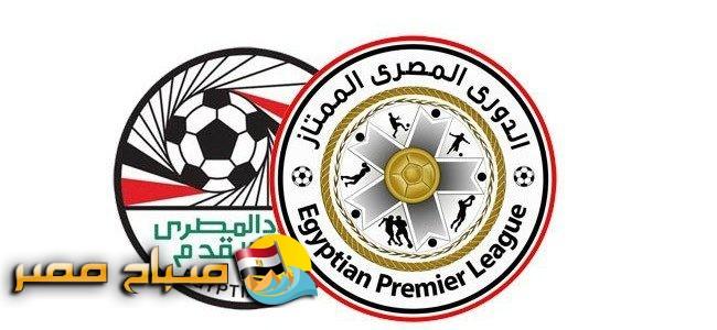 موعد مباريات اليوم الثلاثاء الجولة 11 الدورى المصرى