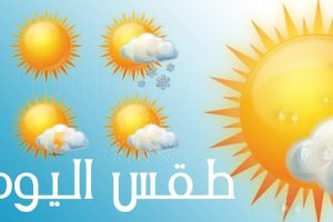 حالة الطقس فى مصر اليوم الثلاثاء 20-2-2018