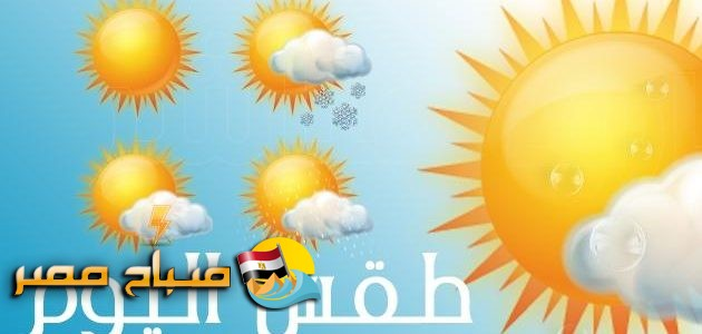 حالة الطقس اليوم الأحد 3-12-2017 بمحافظات مصر