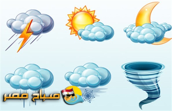 حالة الطقس اليوم الجمعة 17-5-2019 بجميع الانحاء - موقع صباح مصر